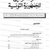 عدد التحميلات:, حجم الملف:89.95 KB, تاريخ الرفع:29-05-2014 12:05 ص