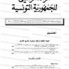 عدد التحميلات:, حجم الملف:91.65 KB, تاريخ الرفع:04-06-2014 11:28 م