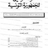 عدد التحميلات:, حجم الملف:93.42 KB, تاريخ الرفع:04-06-2014 11:28 م