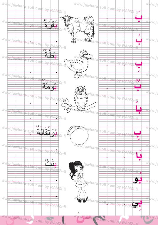 كتاب الطفل الذكي pdf