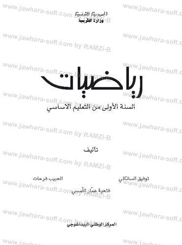 Pdf كتب السنة الأولى 1 إبتدائي تعليم تونسي منتدى التعليم التونسي